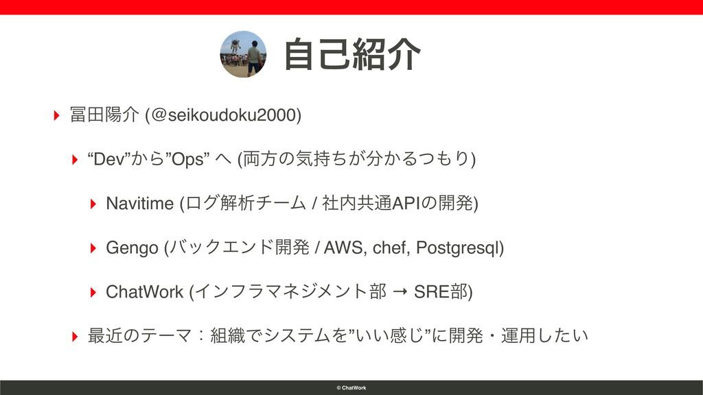 "© ChatWork ࣗݾհ ▸ ాཅհ (@seikoudoku2000) ▸ ""Dev..."