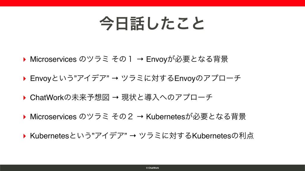 © ChatWork ࠓͨ͜͠ͱ ▸ Microservices ͷπϥϛ ͦͷ̍ → E...