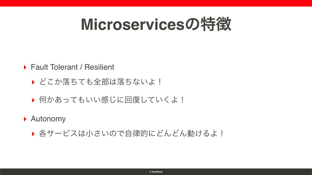 © ChatWork Microservicesͷಛ ▸ Fault Tolerant / ...