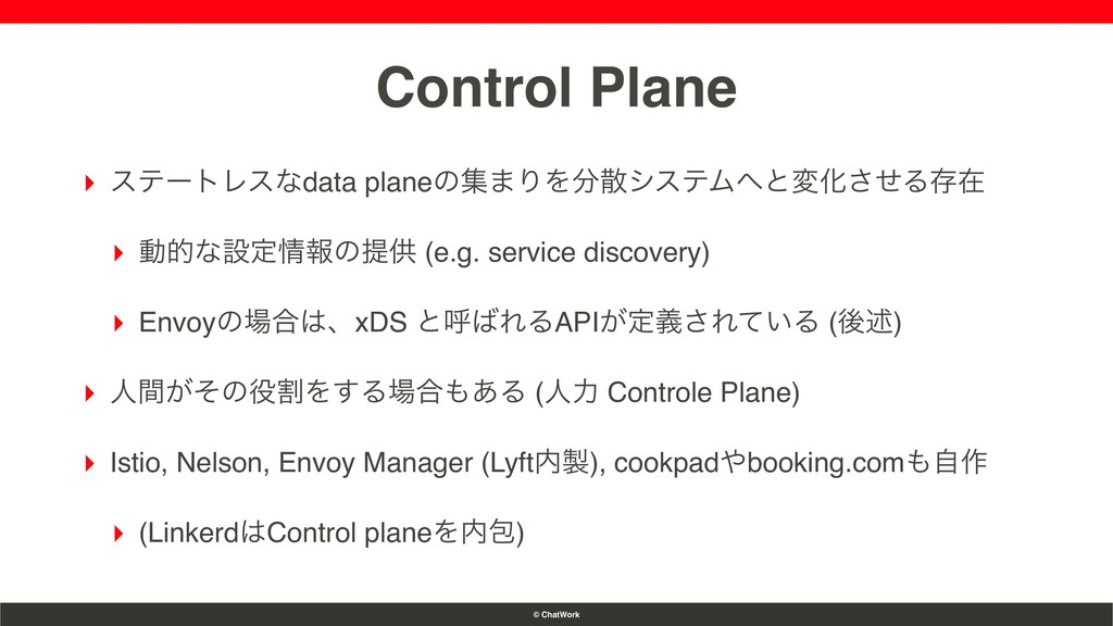 © ChatWork Control Plane ▸ εςʔτϨεͳdata planeͷू·...