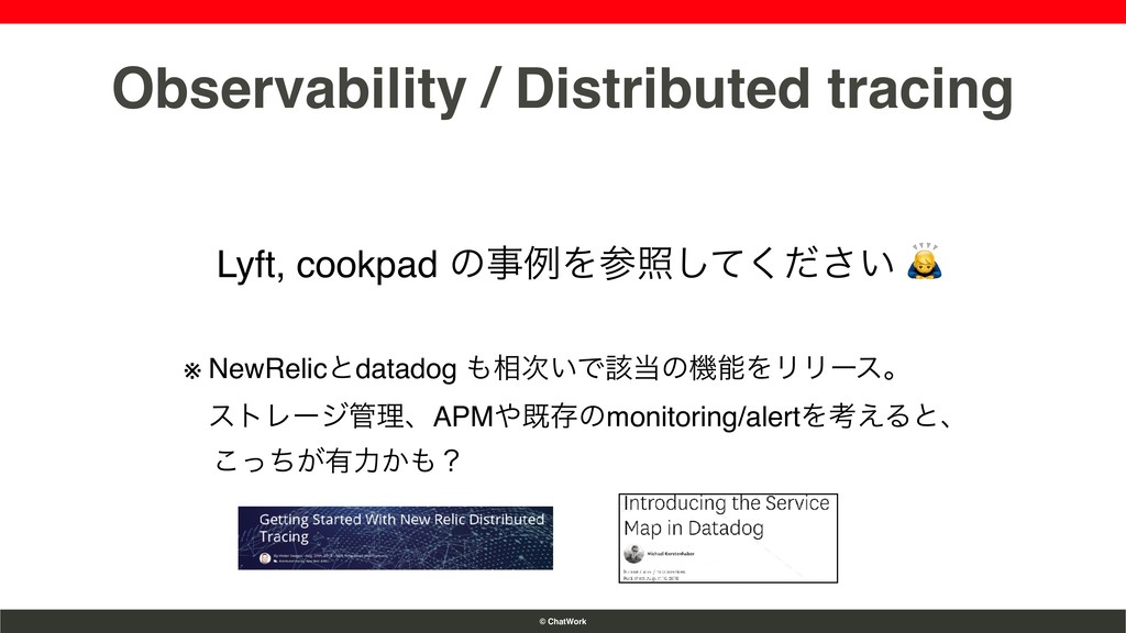 © ChatWork Observability / Distributed tracing ...