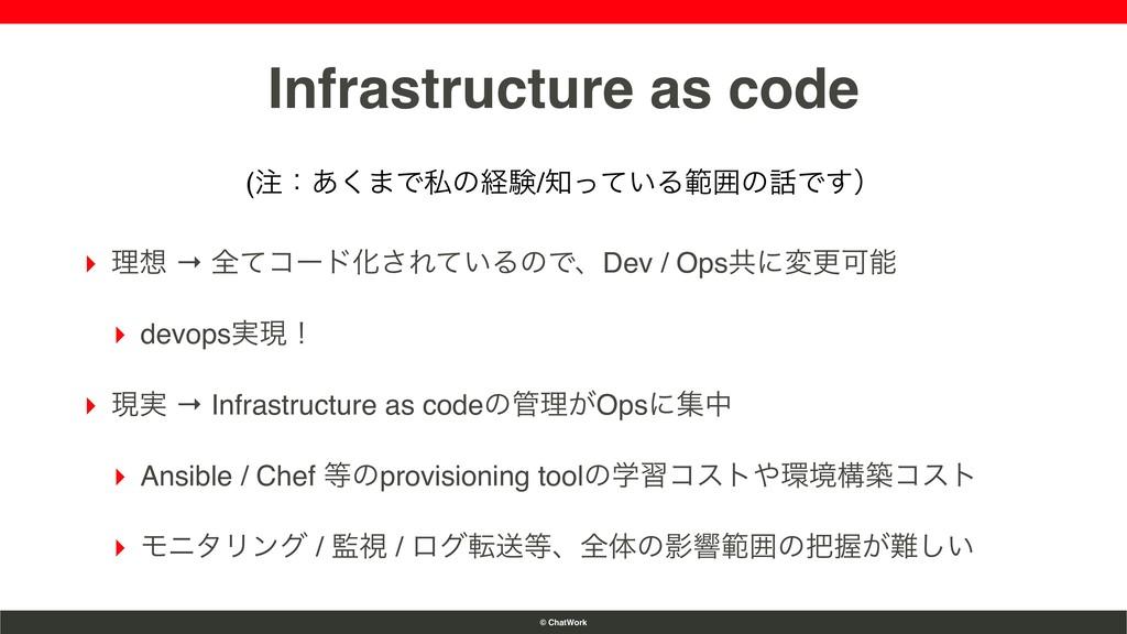 © ChatWork Infrastructure as code ▸ ཧ → શͯίʔυԽ...