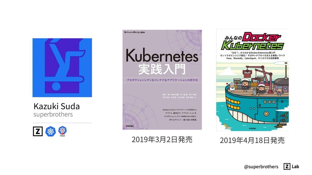 @superbrothers Kazuki Suda superbrothers 2019年3...