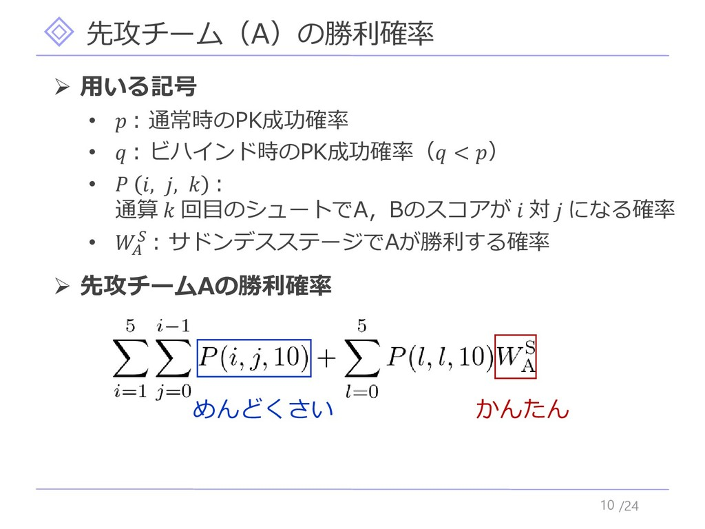 /24 先攻チーム(A)の勝利確率 10 ➢ 用いる記号 •  : 通常時のPK成功確率 • ...