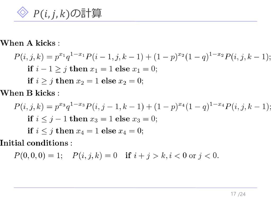 /24 (, , )の計算 17