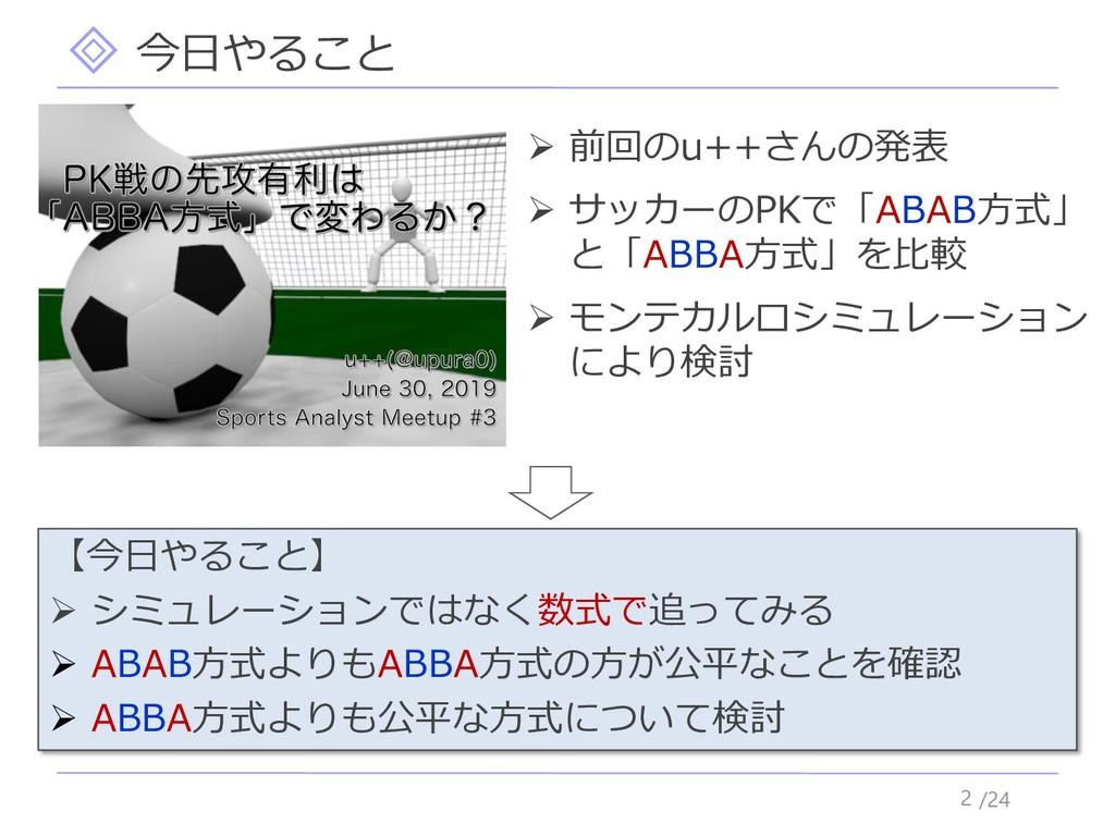 /24 今日やること 2 ➢ 前回のu++さんの発表 ➢ サッカーのPKで「ABAB方式」 と...