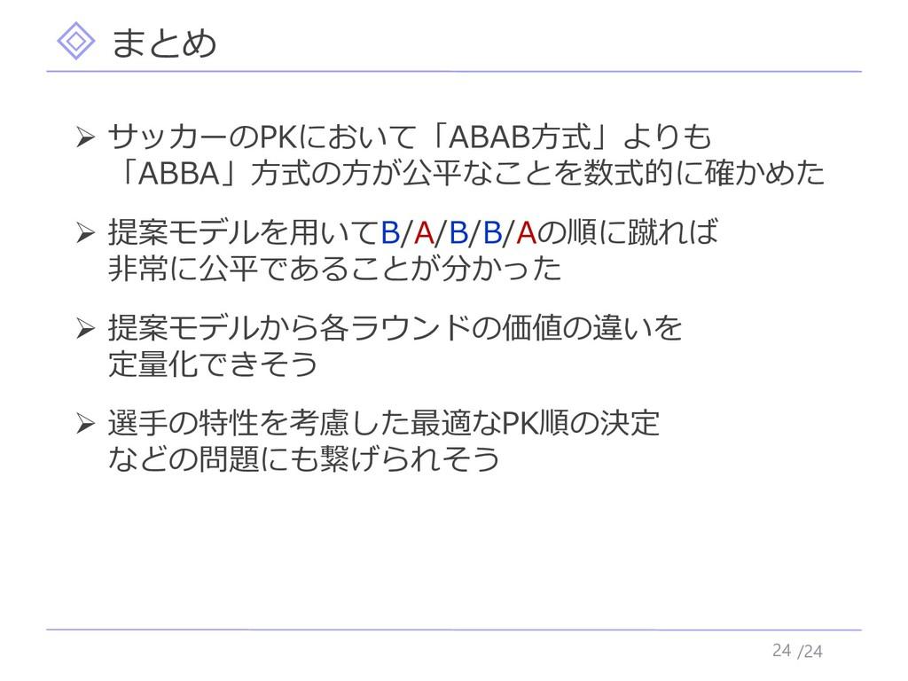 /24 まとめ 24 ➢ サッカーのPKにおいて「ABAB方式」よりも 「ABBA」方式の方が...