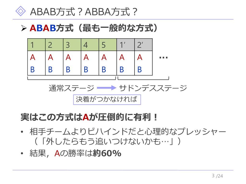 /24 ABAB方式?ABBA方式? 3 ➢ ABAB方式(最も一般的な方式) 1 2 3 4...