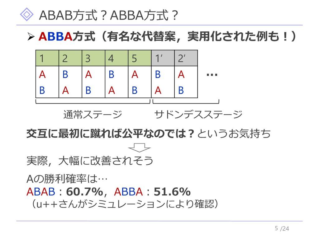 /24 ABAB方式?ABBA方式? 5 1 2 3 4 5 1' 2' A B A B A ...