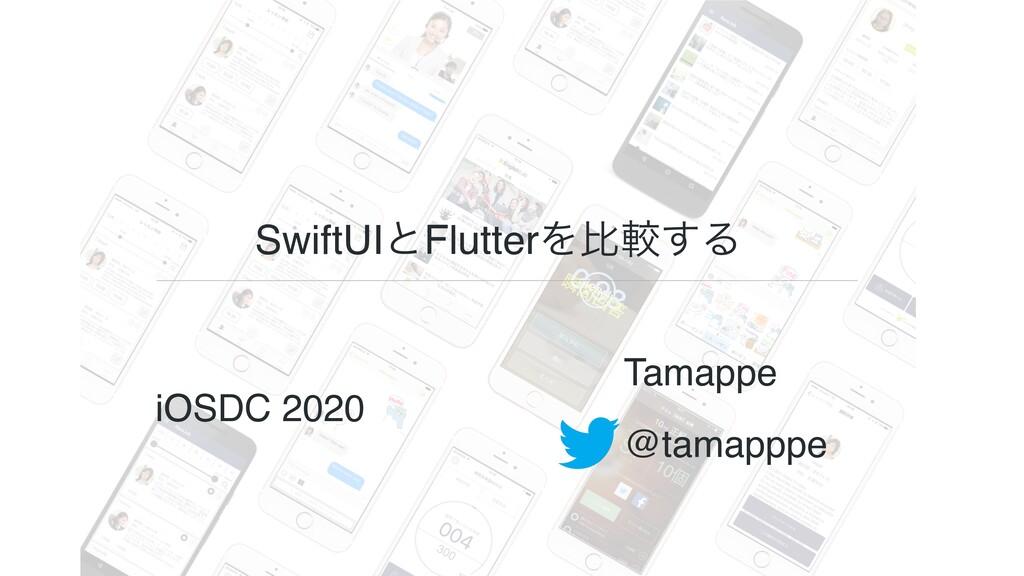 SwiftUIͱFlutterΛൺֱ͢Δ iOSDC 2020 Tamappe @tamapp...