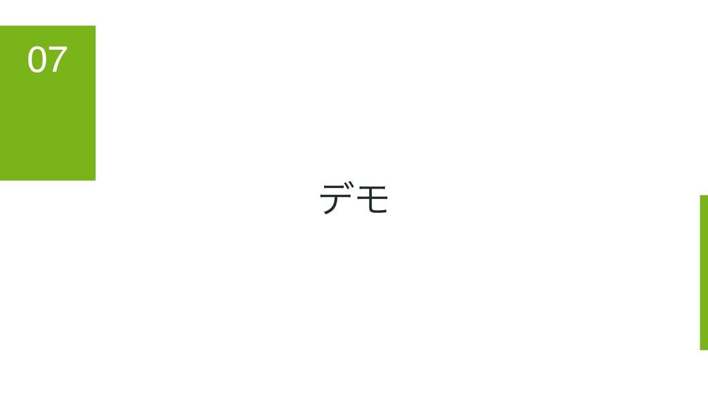 σϞ 07