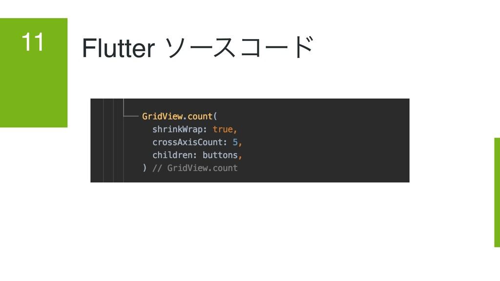 11 Flutter ιʔείʔυ
