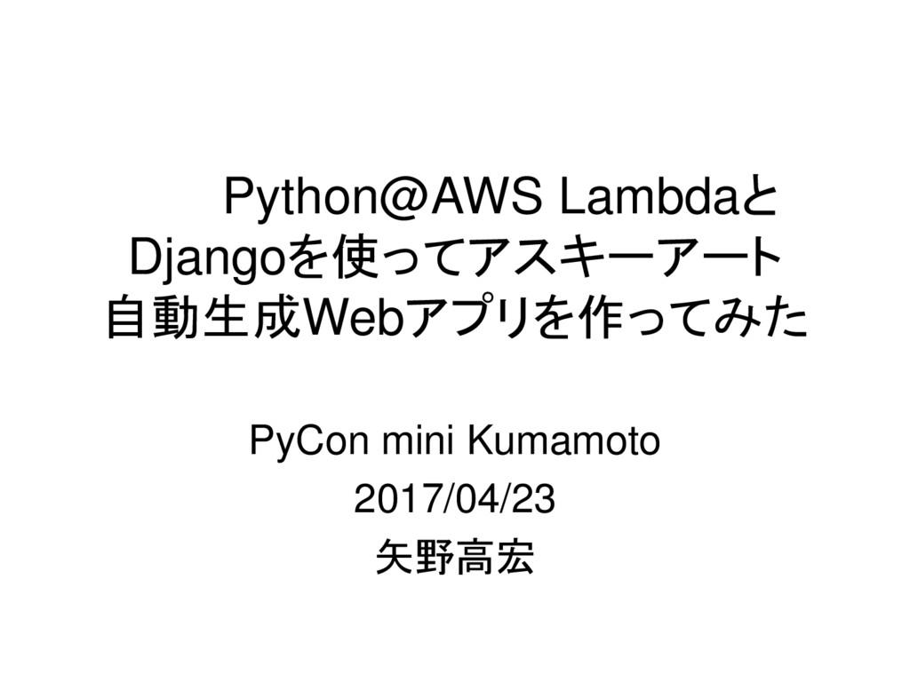 Python@AWS Lambdaと Djangoを使ってアスキーアート 自動生成Webアプリ...
