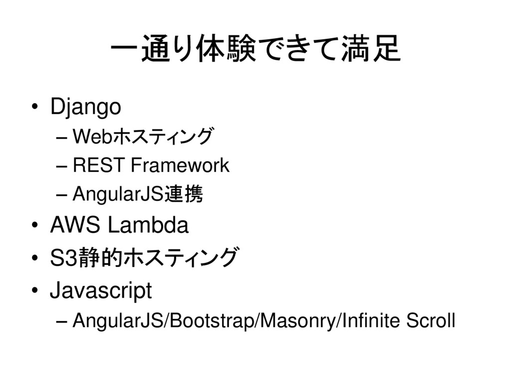 一通り体験できて満足 • Django – Webホスティング – REST Framewor...