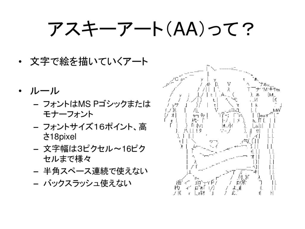アスキーアート(AA)って? • 文字で絵を描いていくアート • ルール – フォントはMS ...