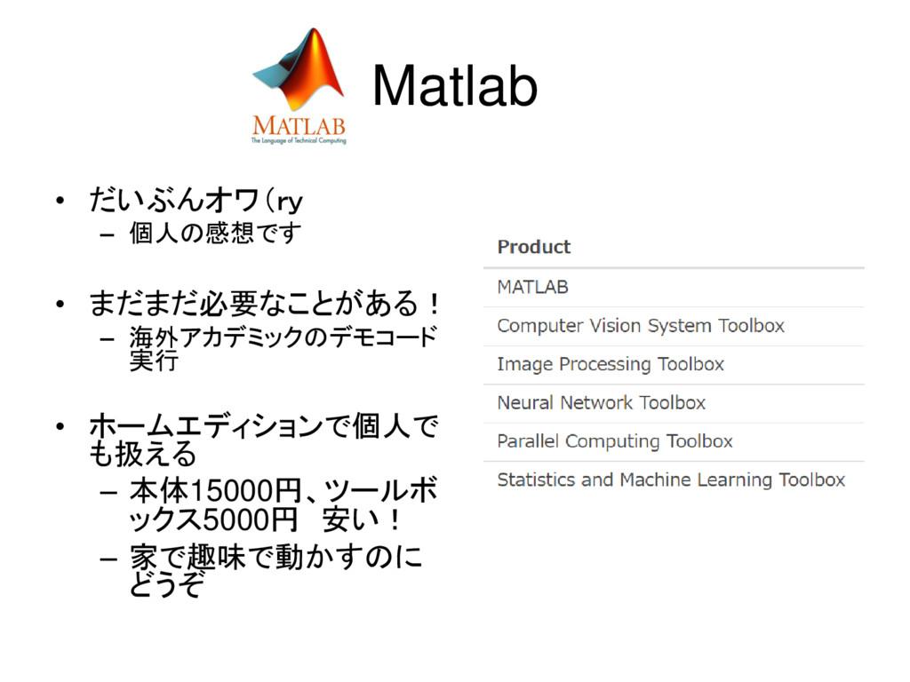 Matlab • だいぶんオワ(ry – 個人の感想です • まだまだ必要なことがある! – ...