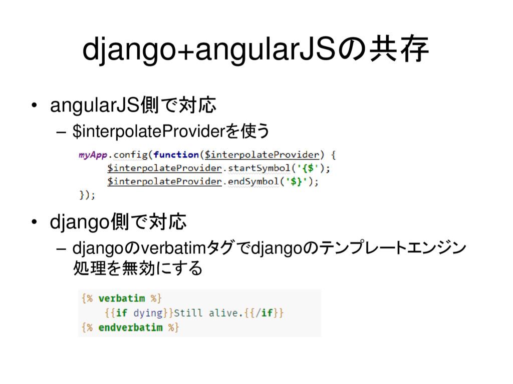django+angularJSの共存 • angularJS側で対応 – $interpol...