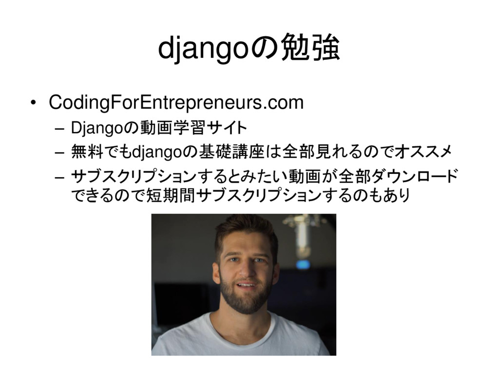 djangoの勉強 • CodingForEntrepreneurs.com – Django...
