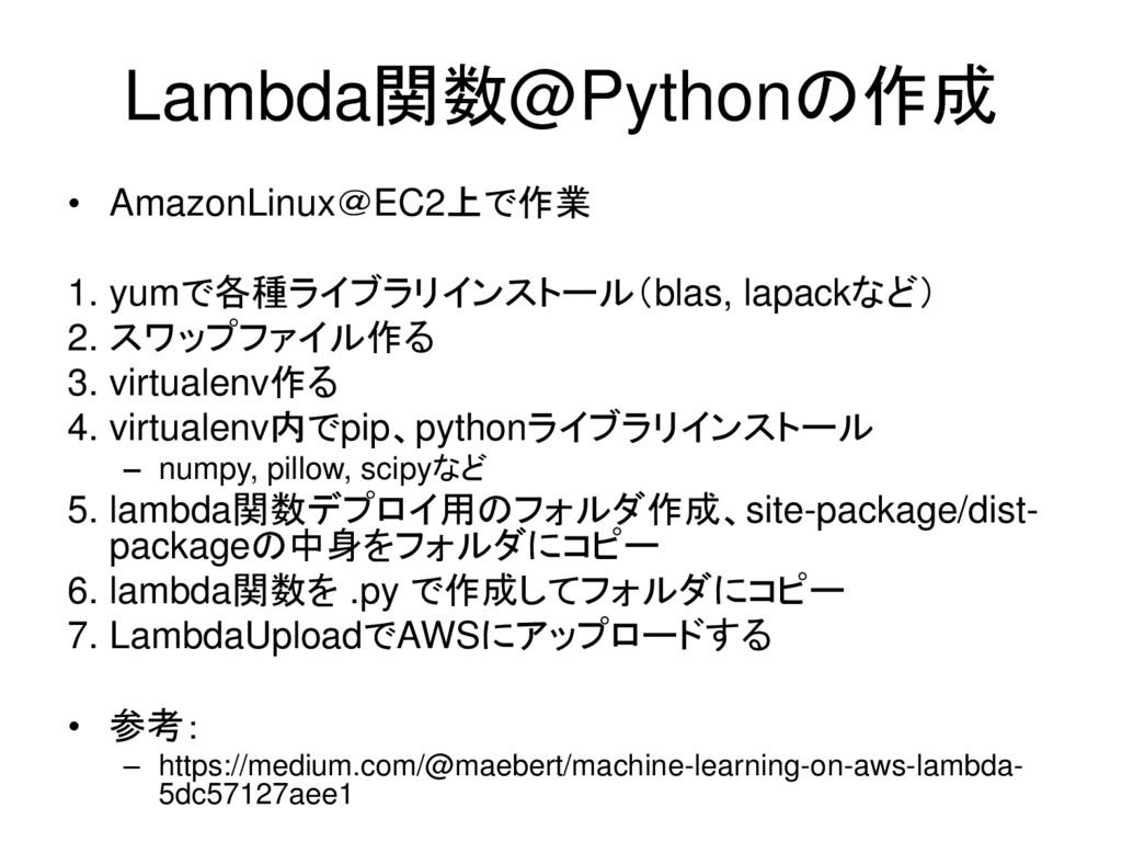 Lambda関数@Pythonの作成 • AmazonLinux@EC2上で作業 1. yum...