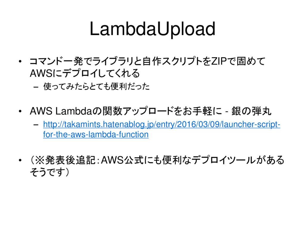LambdaUpload • コマンド一発でライブラリと自作スクリプトをZIPで固めて AWS...