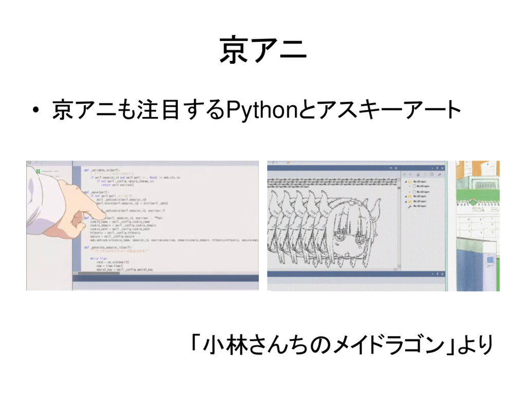 京アニ • 京アニも注目するPythonとアスキーアート 「小林さんちのメイドラゴン」より