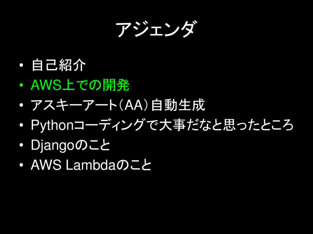 アジェンダ • 自己紹介 • AWS上での開発 • アスキーアート(AA)自動生成 • Pyt...