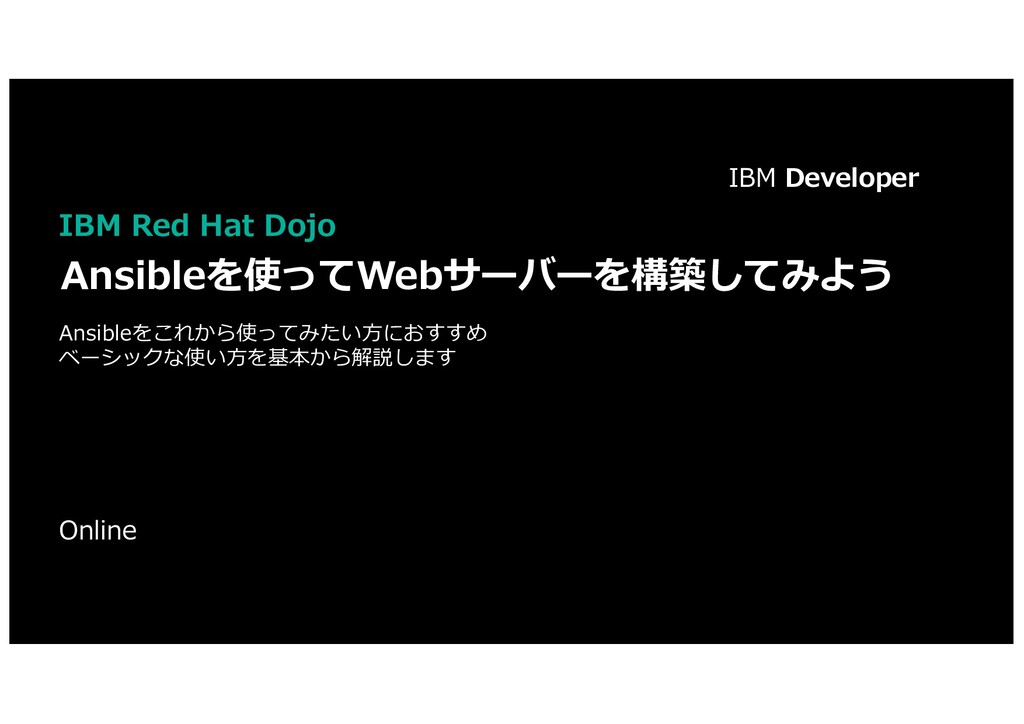 IBM Developer IBM Red Hat Dojo Ansibleを使ってWebサー...