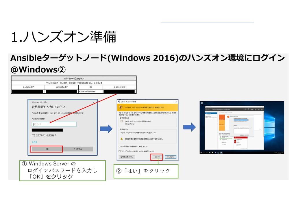 Ansibleターゲットノード(Windows 2016)のハンズオン環境にログイン @Win...