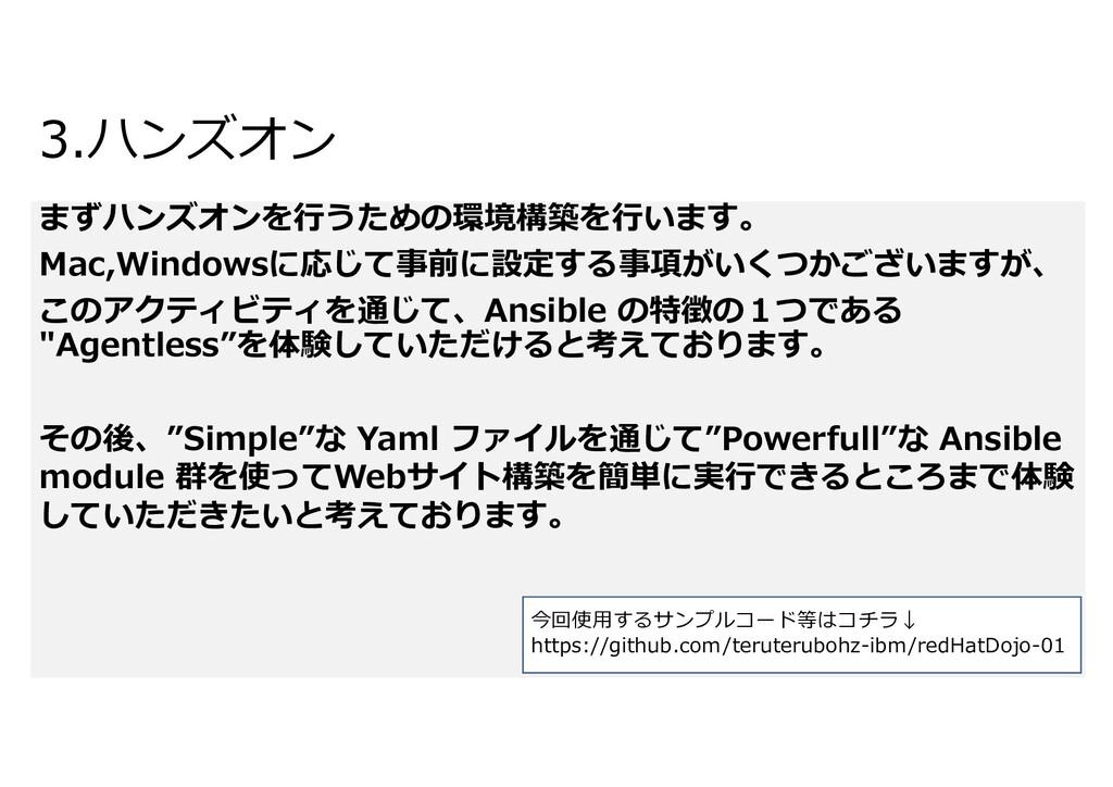 まずハンズオンを⾏うための環境構築を⾏います。 Mac,Windowsに応じて事前に設定する事...