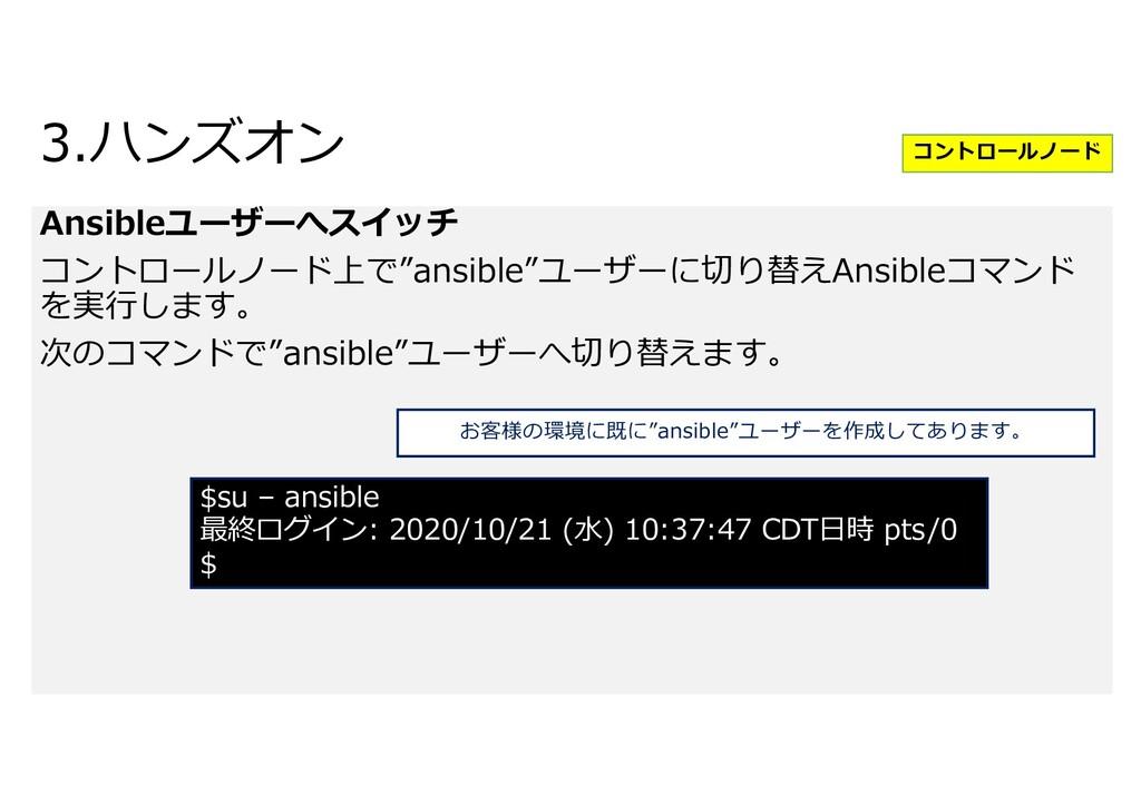 """Ansibleユーザーへスイッチ コントロールノード上で""""ansible""""ユーザーに切り替えA..."""