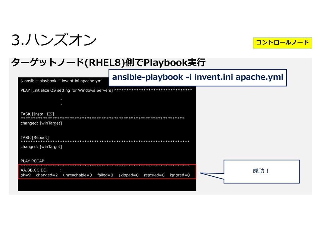 ターゲットノード(RHEL8)側でPlaybook実⾏ 3.ハンズオン $ ansible-p...