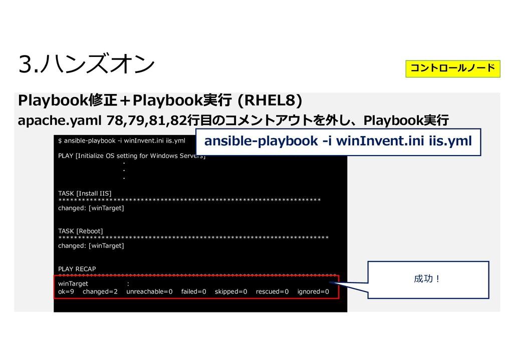 Playbook修正+Playbook実⾏ (RHEL8) apache.yaml 78,79...