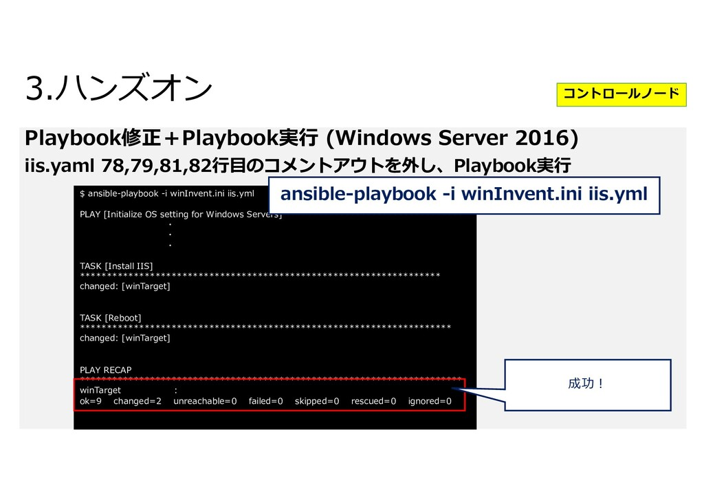 Playbook修正+Playbook実⾏ (Windows Server 2016) iis...