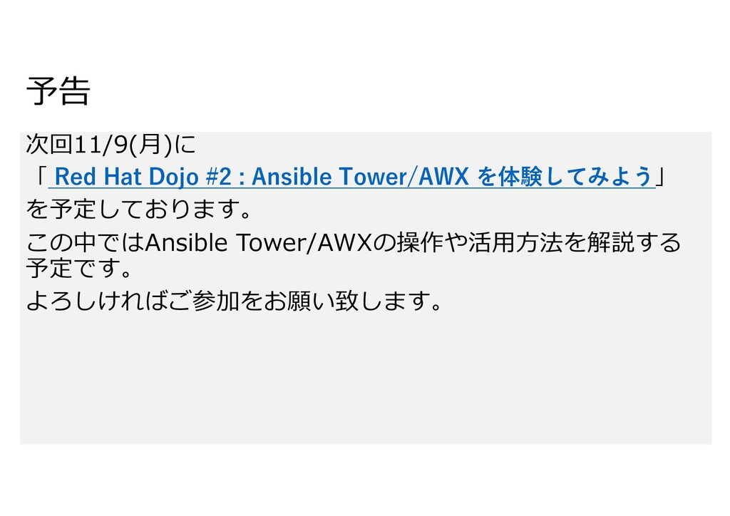 次回11/9(⽉)に 「 Red Hat Dojo #2 : Ansible Tower/AW...