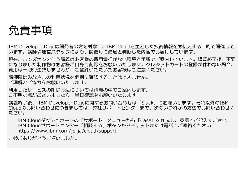 IBM Developer Dojoは開発者の⽅を対象に、IBM Cloudを主とした技術情報...
