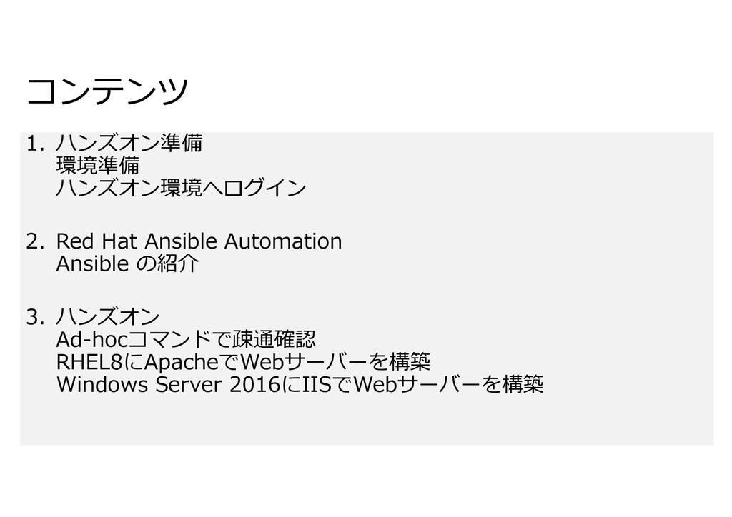 1. ハンズオン準備 環境準備 ハンズオン環境へログイン 2. Red Hat Ansible...