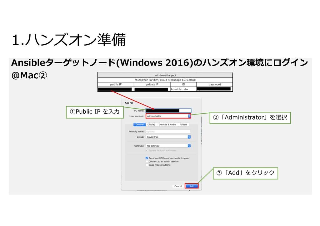 Ansibleターゲットノード(Windows 2016)のハンズオン環境にログイン @Mac...