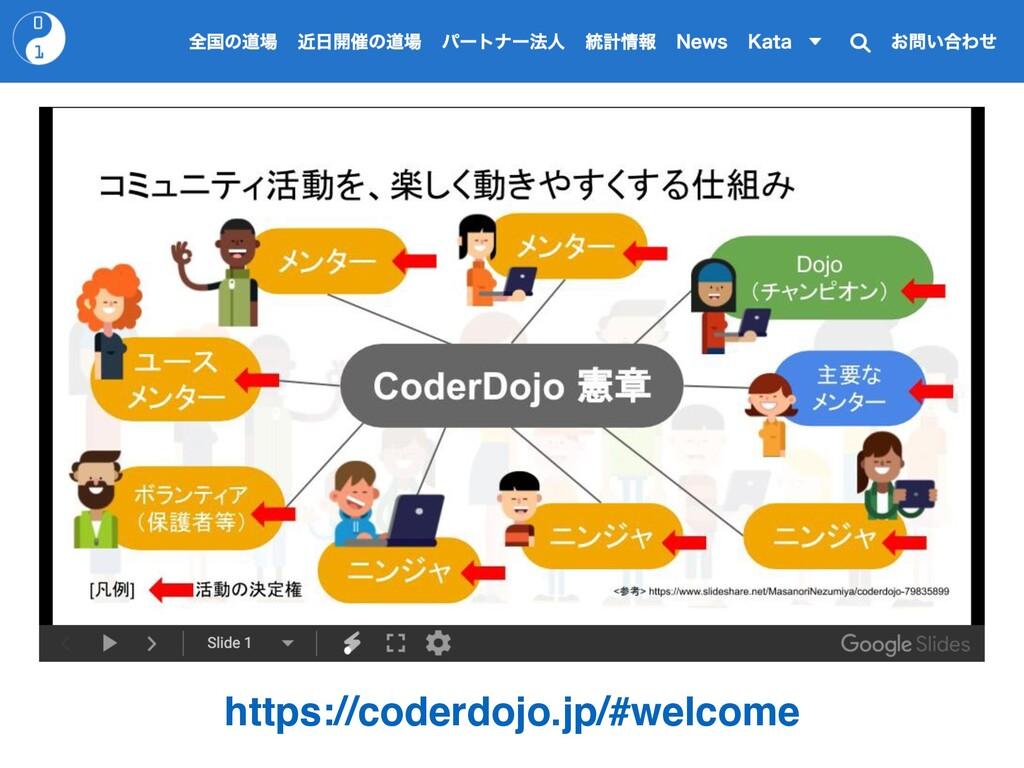 https://coderdojo.jp/#welcome