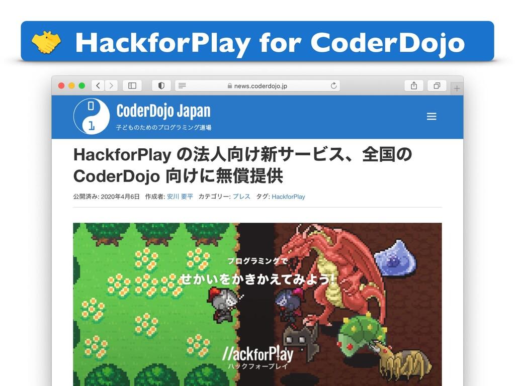 HackforPlay for CoderDojo