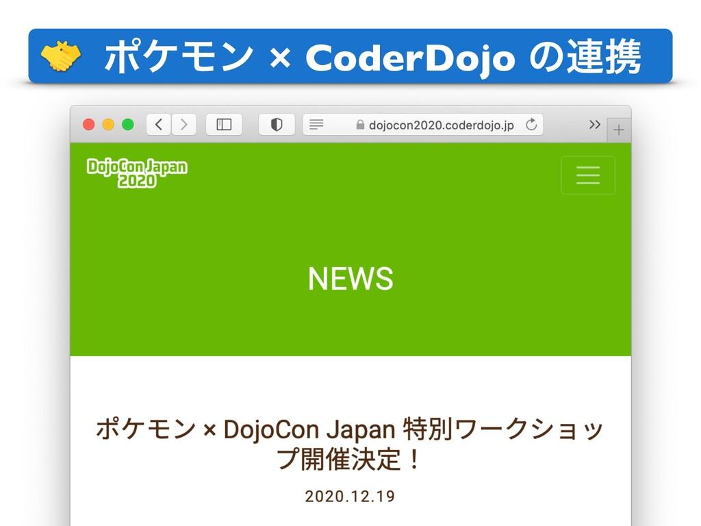 ϙέϞϯ × CoderDojo ͷ࿈ܞ