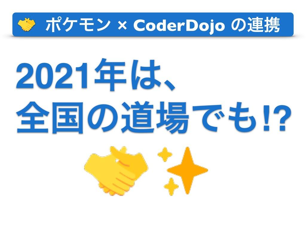 ϙέϞϯ × CoderDojo ͷ࿈ܞ 2021ɺ શࠃͷಓͰ!?