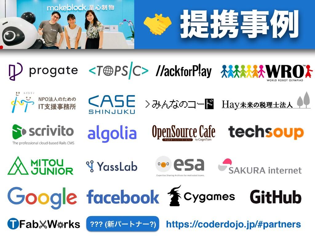 ఏܞྫ https://coderdojo.jp/#partners ??? (৽ύʔτφʔ...