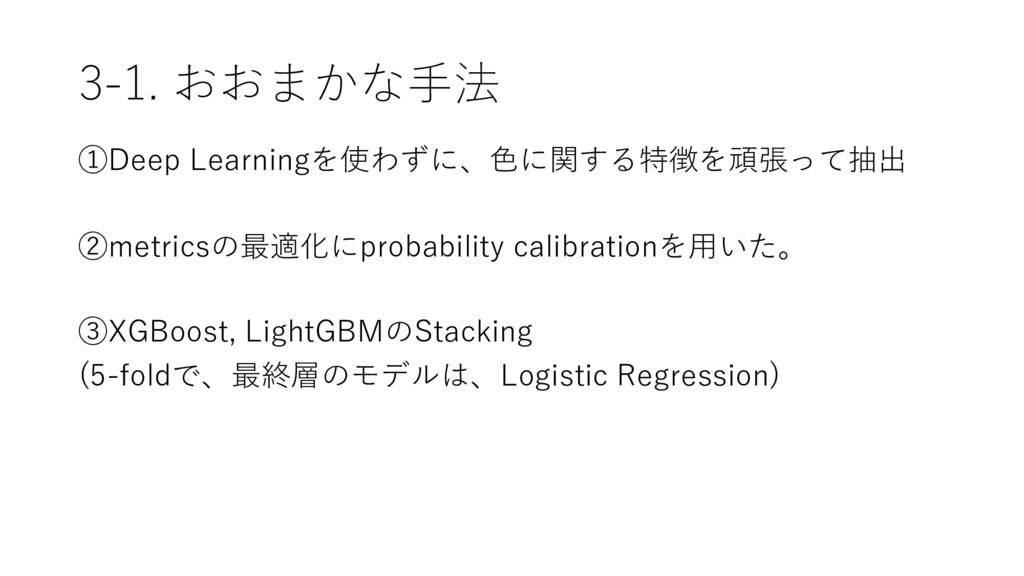 3-1. おおまかな⼿法 ①Deep Learningを使わずに、⾊に関する特徴を頑張って抽出...