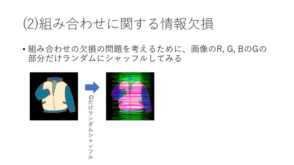 (2)組み合わせに関する情報⽋損 • 組み合わせの⽋損の問題を考えるために、画像のR, G, ...