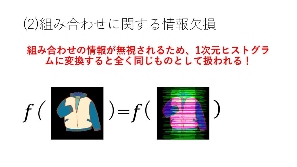 (2)組み合わせに関する情報⽋損 組み合わせの情報が無視されるため、1次元ヒストグラ ムに変換...