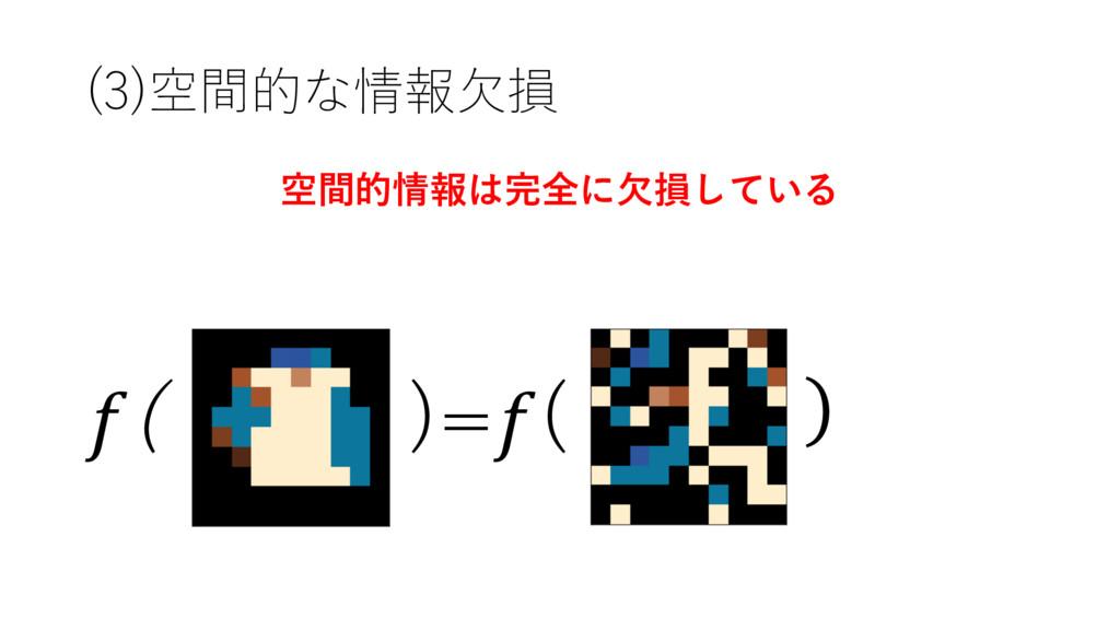 (3)空間的な情報⽋損 空間的情報は完全に⽋損している ( )=( )