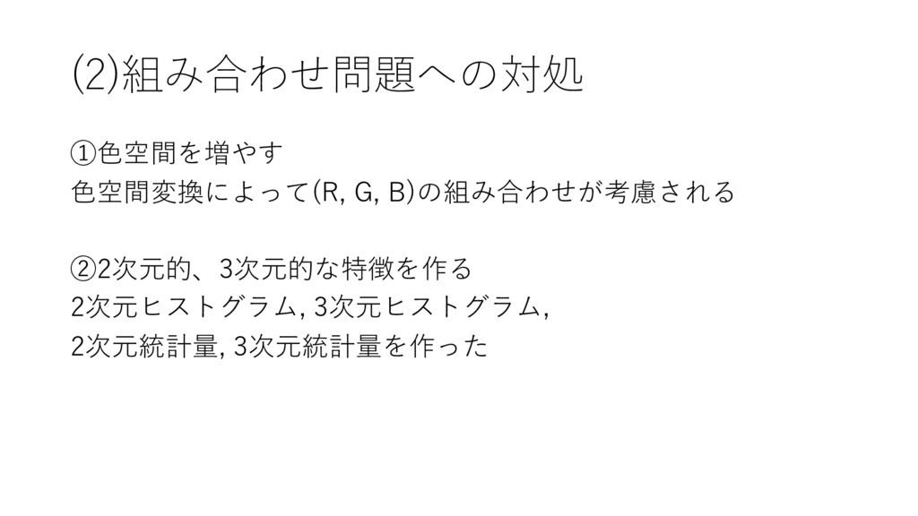 (2)組み合わせ問題への対処 ①⾊空間を増やす ⾊空間変換によって(R, G, B)の組み合わ...