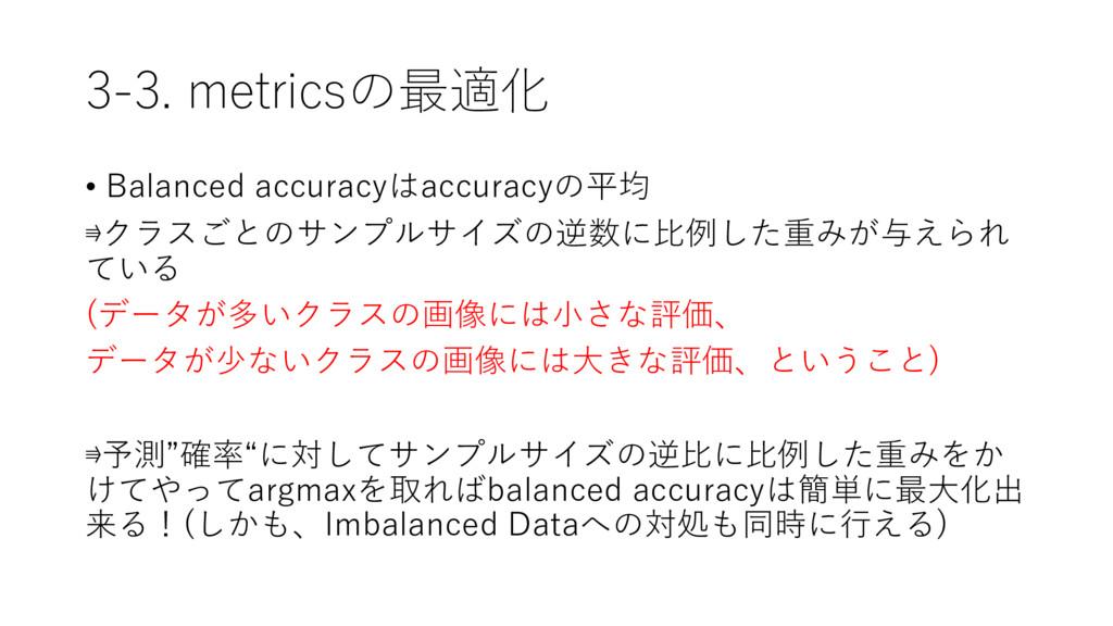 3-3. metricsの最適化 • Balanced accuracyはaccuracyの平...