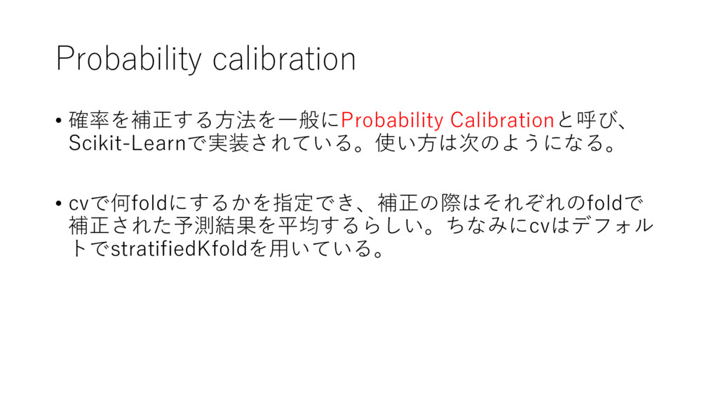 Probability calibration • 確率を補正する⽅法を⼀般にProbabil...