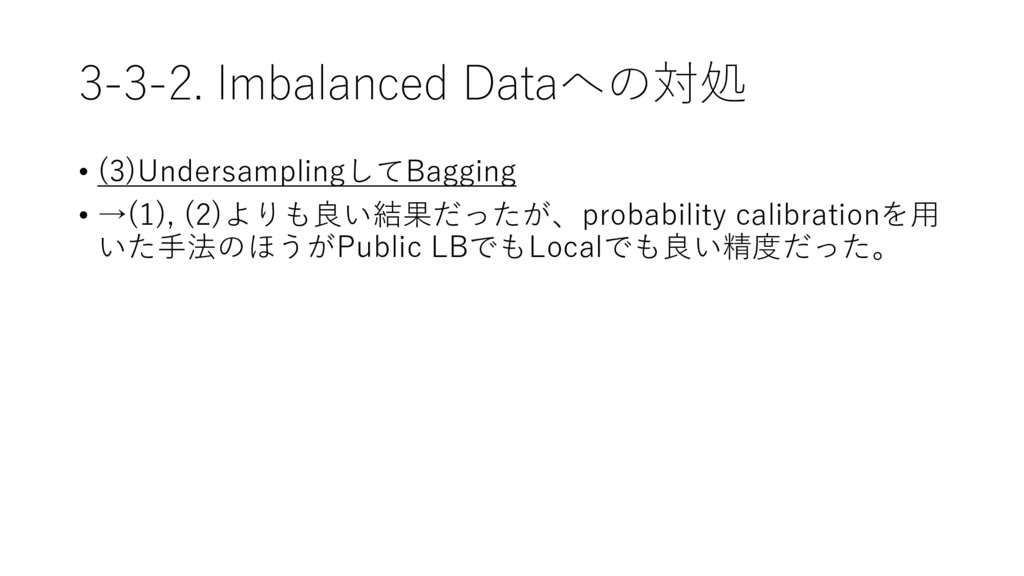 3-3-2. Imbalanced Dataへの対処 • (3)Undersamplingして...